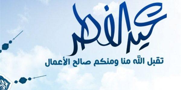 عيد-الفطر-600x300.jpg